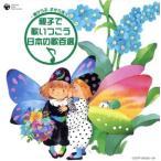 親から子 子から孫へ 親子で歌いつごう 日本の歌百選