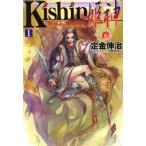 Kishin 姫神(1) 邪馬台王朝秘史 スーパーダッシュ文庫/定金伸治(著者)
