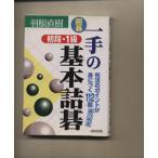 囲碁 一手の基本詰碁 初段・1級 囲碁シリーズ16/羽根直樹(著者)