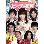 ヒミツの花園 DVD−BOX/釈由美子,堺雅人,池田鉄洋,要潤,本郷奏多画像