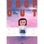DROP OUT 中学生学校と闘う/佐々田純子(著者)