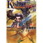 Kishin 姫神(2) 邪馬台王朝秘史 スーパーダッシュ文庫/定金伸治(著者)
