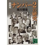 BOOKOFF Online ヤフー店で買える「自民党・ナンバー2の研究 講談社文庫/浅川博忠(著者」の画像です。価格は108円になります。