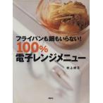 フライパンも鍋もいらない!100%電子レンジメニュー 講談社のお料理BOOK/村上祥子(著者)