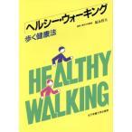 Yahoo! Yahoo!ショッピング(ヤフー ショッピング)ヘルシー・ウォーキング 歩く健康法/健康法(その他)