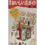 東京おいしい店ガイド('94〜'95)/グルメガイド(その他)