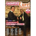 ネオロマンス Paradise Cure!メイキングブック/芸能界・ショービジネス(その他)