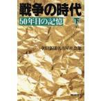 戦争の時代(下) 50年目の記憶 ND Books/歴史・地理(その他)