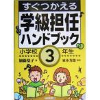 すぐつかえる学級担任ハンドブック 小学校3年生/加藤恭子(著者),家本芳郎(その他)