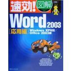 速効!図解Word2003 応用編 WindowsXP対応 Office2003版/小泉茜(著者)