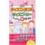 東京ディズニーランド&シーとことんマル得ガイド/TDL&TDS裏技調査隊(編者)