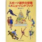 スポーツ選手の栄養&メニューハンドブック/橋本玲子(著者)