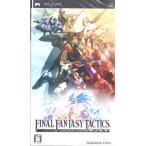 ファイナルファンタジータクティクス 獅子戦争/PSP