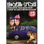 Yahoo!BOOKOFF Online ヤフー店水曜どうでしょう ジャングル・リベンジ/6年間の事件簿!今語る!あの日!あの時! プチ復活!思い出のロケ地を訪ねる小さな旅/大泉洋,鈴井 貴之