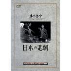 日本の悲劇/木下惠介(監督),望月優子,桂木洋子,田浦正巳