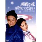 素敵な夜、ボクにください DVDメモリアル・エディション/中原俊(監督),吹石一恵,キム・スンウ