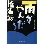雨がやんだら 新潮文庫/椎名誠【著】