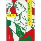 大冒険はおべんと持って ハヤカワ文庫みのりちゃんシリーズ/火浦功【著】