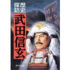 歴史探訪 武田信玄/言語学(その他)