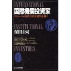 国際機関投資家 グローバル時代の資金運用を競う/保田圭司【著】
