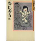 豊臣秀吉(5) 山岡荘八歴史文庫19/山岡荘八【著】