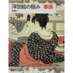 浮世絵の極み 春画 とんぼの本/林美一【著】