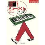 ミュージくんBook マジカルボックス「MT‐32」交・遊・術 COMPUTER SOUND BOOKS/小久保隆【著】