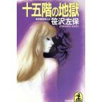 十五階の地獄 光文社文庫/笹沢佐保【著】