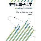 生物と電子工学 農業へのエレクトロニクスの応用/中村宏,渡部一郎【共著】