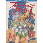 BOOKOFF Online ヤフー店で買える「フォーチュン・クエスト(1 世にも幸せな冒険者たち 角川スニーカー文庫/深沢美潮【著】」の画像です。価格は110円になります。