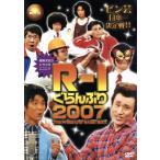 R−1ぐらんぷり2007/(バラエティ),なだぎ武,徳井義実,バカリズム,土肥ポン太