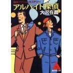 アルバイト探偵 広済堂文庫アルバイト探偵シリーズ1/大沢在昌【著】