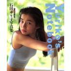 Yuriko's Notebook 石田ゆり子写真集/石田ゆり子(その他),渡辺達生(その他)