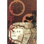 三百年のベール/南条範夫【著】