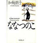 ななつのこ/加納朋子【著】