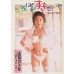 いちばんすきでいて 本田理沙写真集