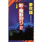 新 魔獣狩り 長編超伝奇小説 2  祥伝社 夢枕獏