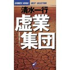 虚業集団 BIG BOOKSSHIMIZU IKKOU BEST SELECTION/清水一行【著】