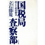 国税局査察部 消えた政治献金/立石勝規【著】