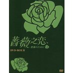 薔薇之恋〜薔薇のために〜 DVD−BOXII/エラ・チェン[陳嘉樺],ジェリー・ホァン,ジョセフ・チェン