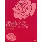 薔薇之恋〜薔薇のために〜 DVD−BOXI/エラ・チェン/ジェリー・ホァン/ジョセフ・チェン