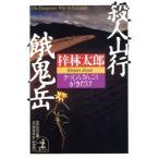 BOOKOFF Online ヤフー店で買える「殺人山行餓鬼岳 長編推理小説 光文社文庫/梓林太郎(著者」の画像です。価格は108円になります。