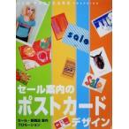 Yahoo!BOOKOFF Online ヤフー店セール案内のポストカードデザイン セール・新商品案内・プロモーション ニューポストカードグラフィックス/商用デザイン(その他)