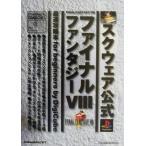 ファイナルファンタジ- 最速攻略本for beginners    デジキュ-ブ