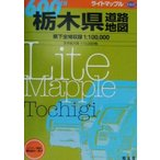 BOOKOFF Online ヤフー店で買える「栃木県道路地図 ライトマップル/昭文社(その他」の画像です。価格は98円になります。