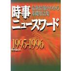 時事ニュースワード(1995‐1996) 最新情報がわかる基礎用語集/時事通信社(その他)