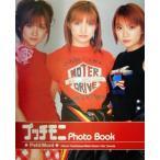 プッチモニ Photo Book/芸能・演劇(その