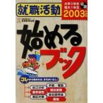 就職活動始めるブック(2003年度版) 就職の王道BOOKS/就職情報研究会(編者)