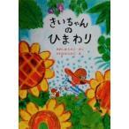 きいちゃんのひまわり きいちゃんのたからもの絵本4/大島妙子(著者),川上隆子(その他)
