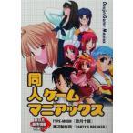 同人ゲームマニアックス/ゲーム攻略本(その他)